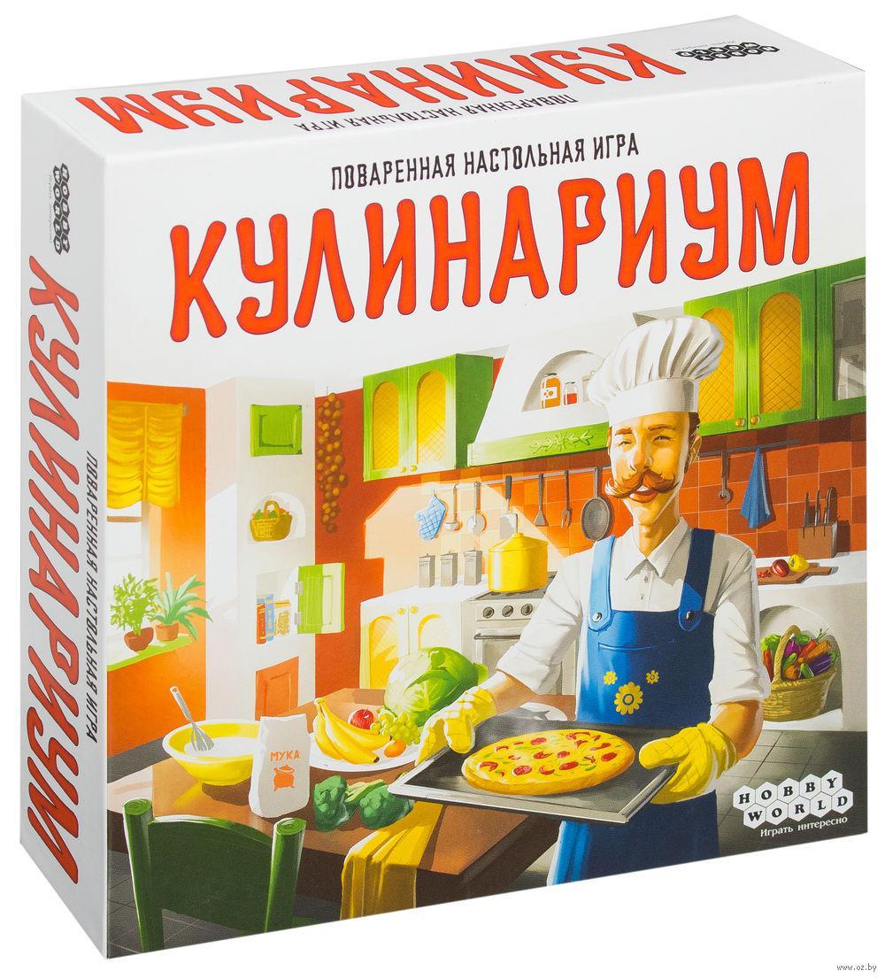 Настольная игра: Кулинариум