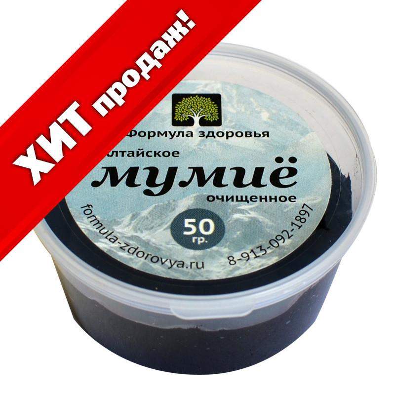 Мумие очищенное, Алтайское, 50 г