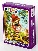 Кубики картинки пластмассовые «Сказки-2», 12 штук, фото 1
