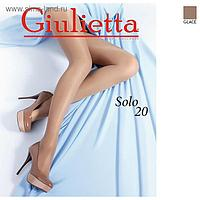 Колготки женские Giulietta SOLO 20 ден цвет бронзовый загар (glace), размер 4