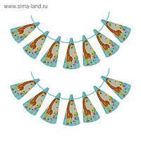Гирлянда из колпаков «Жирафик», 200 см, цвет голубой