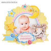 Фоторамка «Маленькое счастье», набор для создания, 21 × 21 см