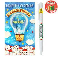"""Подарочный набор """"Великолепных идей"""": ручка, блок для записей на открытке"""
