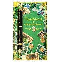 """Ручка подарочная на открытке """"Прибыли и сверхприбыли"""", фото 1"""