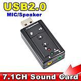 Внешняя USB звуковая карта 7.1 канальная, фото 3