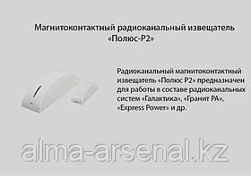 Магнитоконтактный радиоканальный извещатель «Полюс-Р2»