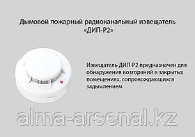Дымовой пожарный радиоканальный извещатель «ДИП-Р2»