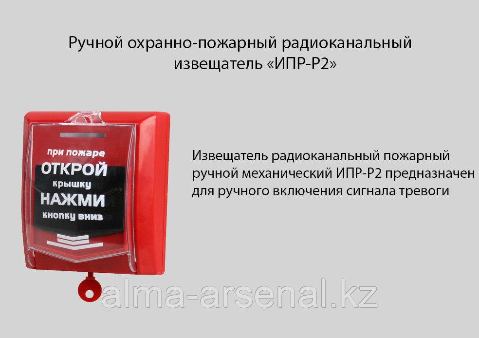 Ручной пожарный радиоканальный извещатель «ИПР-Р2»