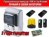 Автоматика для откатных ворот Came BK-1800 до 1800 кг.