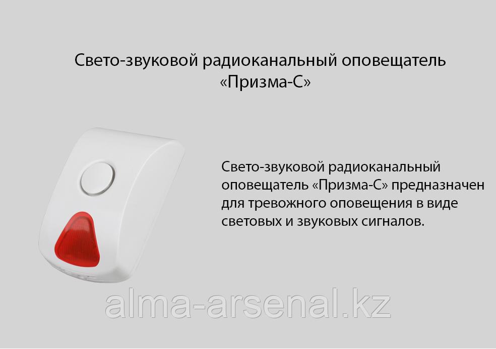 Свето-звуковой радиоканальный оповещатель «Призма-С»