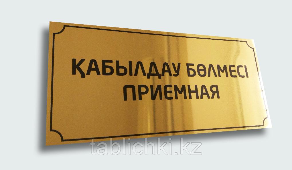 Табличка на дверь, золото глянец