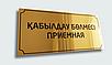 Табличка на дверь, золото глянец, фото 3