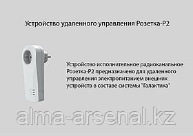 Устройство удаленного управления Розетка-Р2