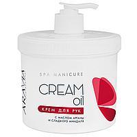 """Крем для рук """"Cream Oil"""" с маслом арганы и сладкого миндаля,"""