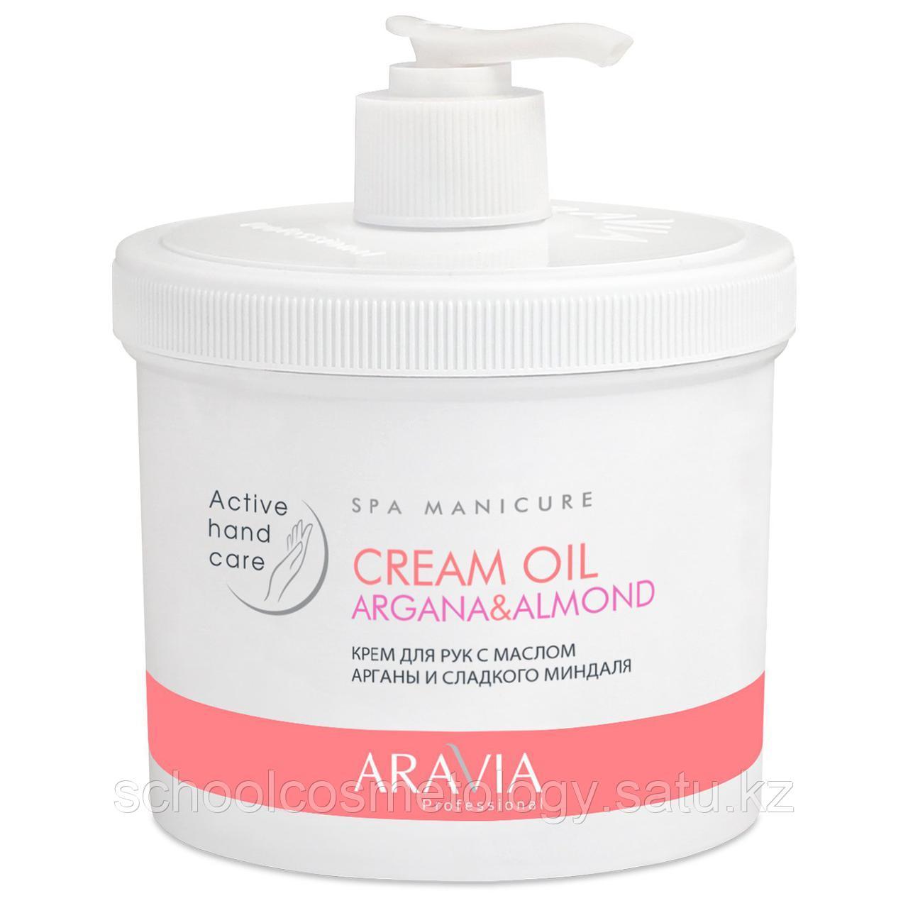 """Крем для рук """"Cream Oil"""" с маслом арганы и сладкого миндаля, - фото 2"""