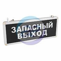 """Светильник Аварийный """"ЗАПАСНЫЙ ВЫХОД"""" REXANT светодиодный"""