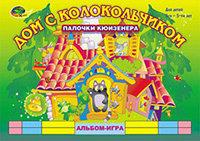 Дом с колокольчиком (альбом с заданиями к палочкам Кюизенера для детей 3-5 лет)