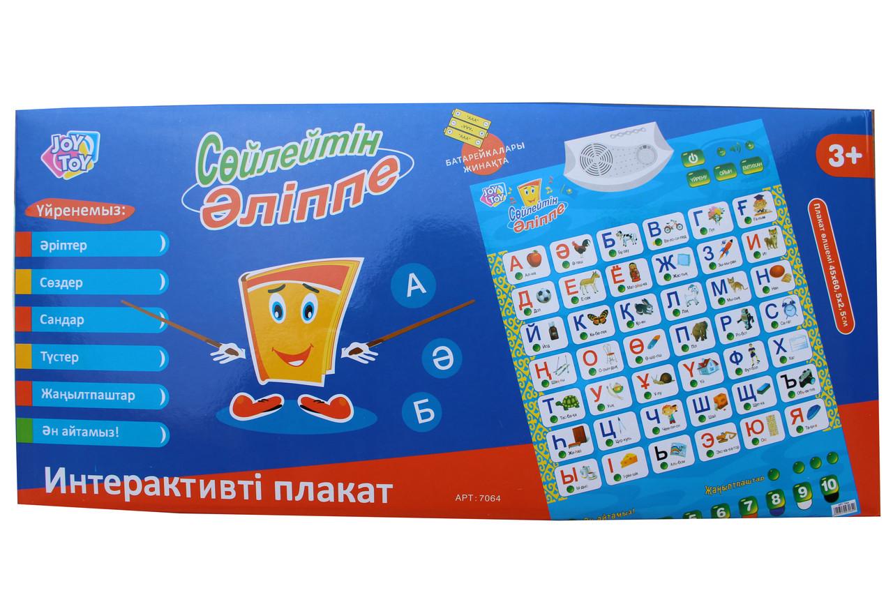 Говорящий Букваренок на Казахском 7064
