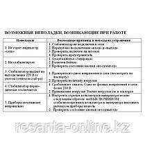 Стабилизатор напряжения Ресанта АСН 150000/3 ЭМ, фото 2