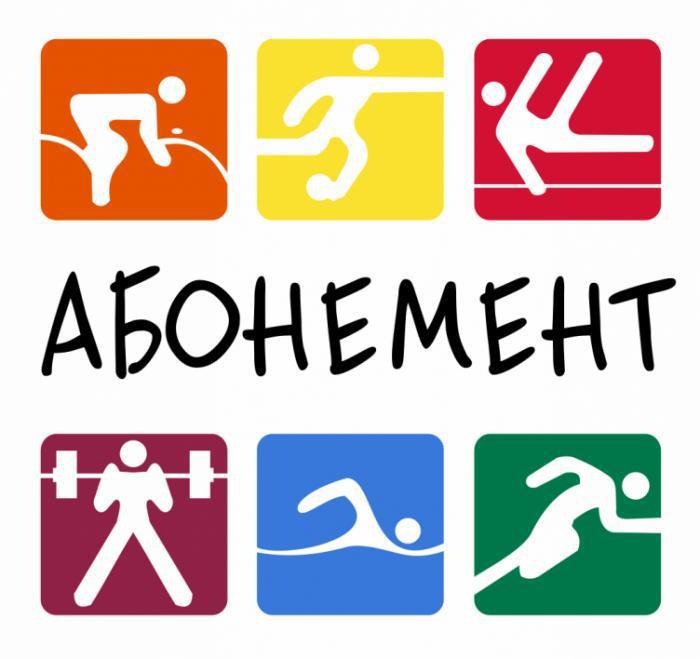 ПО «Абонемент»