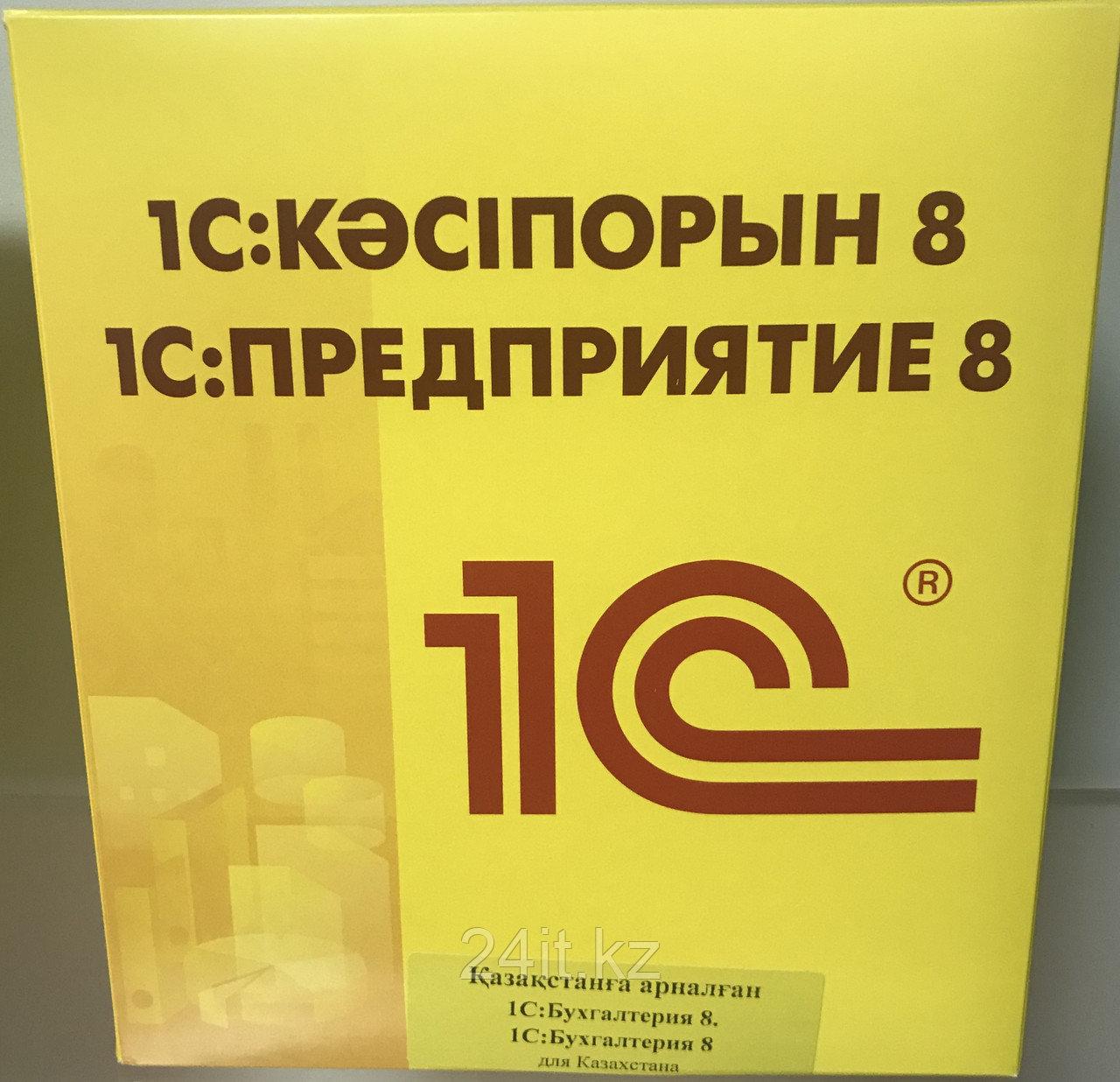 1C:Предприятие Бухгалтерия 8 для Казахстана