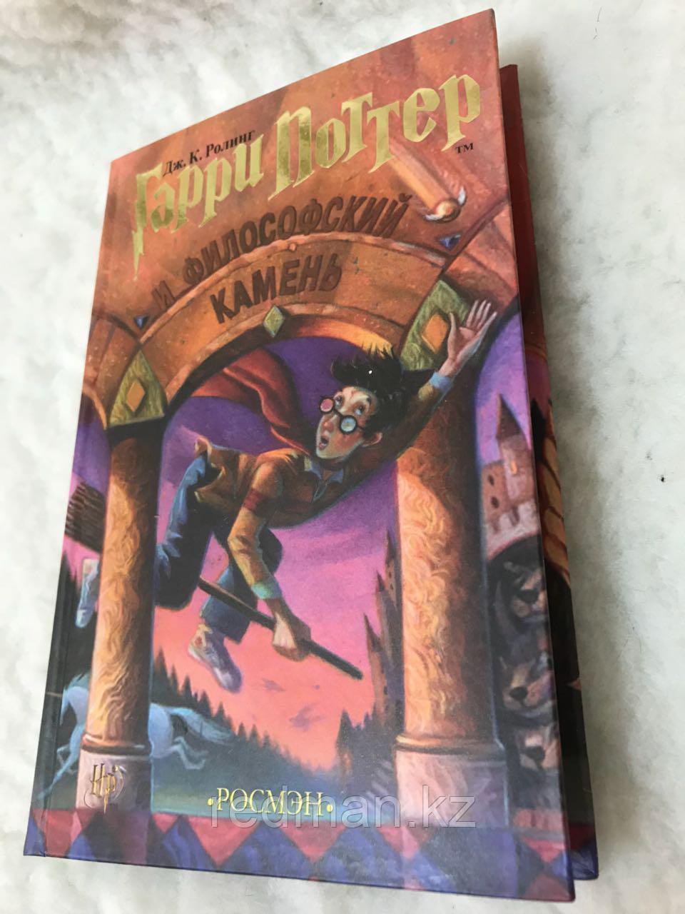 Гарри Поттер и Филосовский Камень (перевод от Росмэн, старый перевод)