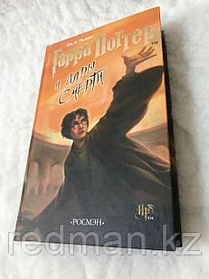 Гарри Поттер и Дары Смерти (перевод от Росмэн, старый перевод)