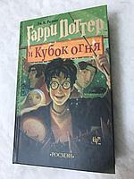 Гарри Поттер и Кубок Огня (перевод от Росмэн, старый перевод)