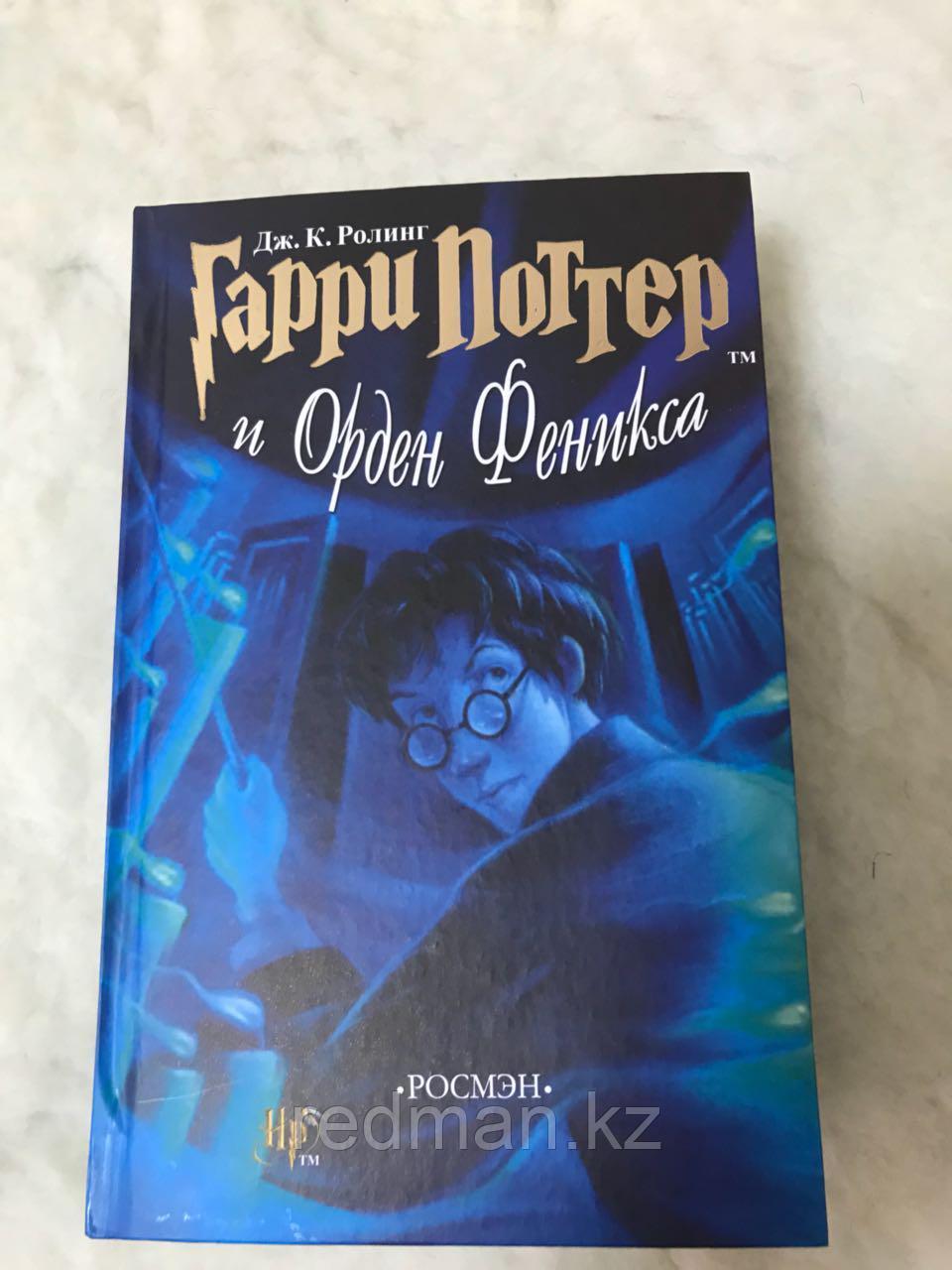 Гарри Поттер и Орден Феникса (перевод от Росмэн, старый перевод)