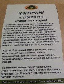 Фиточай Атеросклероз (очищение сосудов),180 г