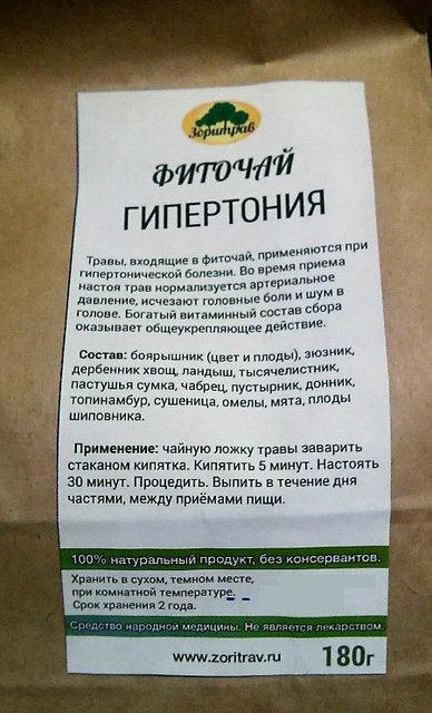 Фиточай Гипертония, 180 г