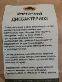 Фиточай Дисбактериоз, 180 г