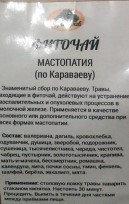 Фиточай Мастопатия (По Караваеву), 180 г
