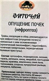 Фиточай Опущение почек, нефроптоз, 180 г