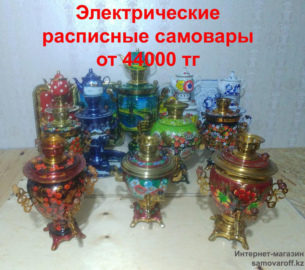 Тульские электрические самовары с художественной росписью - фото 1