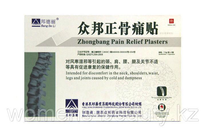 Пластырь для лечения позвоночника «Zhongbang Pain Relief Orthopedic»