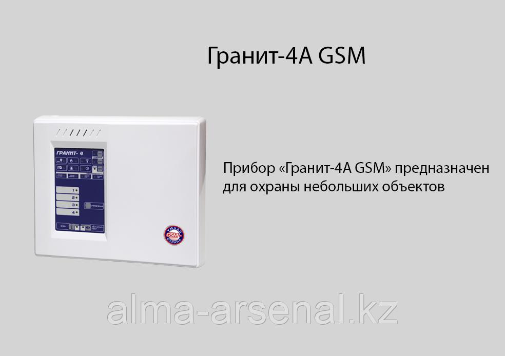 Прибор приемно-контрольный и управления охранно-пожарный GSM охраны Гранит-4А GSM
