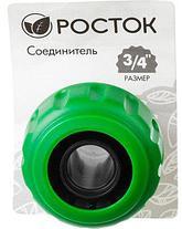 """Соединитель быстросъемный шланг-насадка РОСТОК, 426360, 3/4"""", пластик, фото 2"""