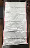 Мешки белые под муку , под зерно. 70 грамм плотность
