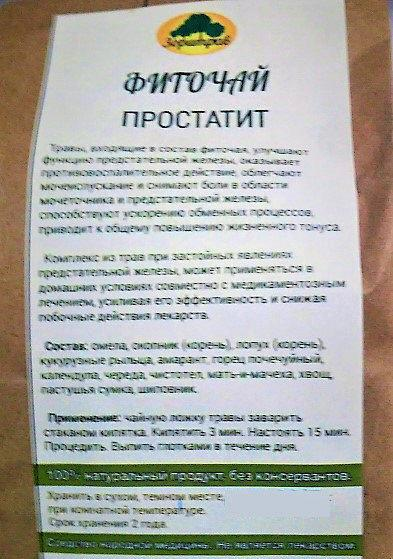 Фиточай Простатит, 180 г