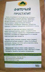 Фиточай Простатит, 90 г