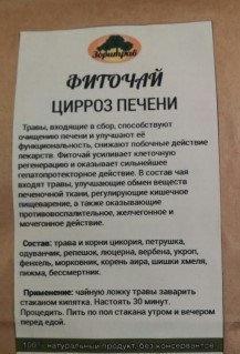 Фиточай Цирроз печени, 180 г