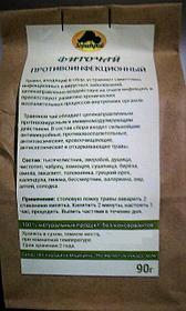 Фиточай Противоинфекционный, 90 г