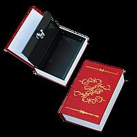 Подарок Сейф-книга