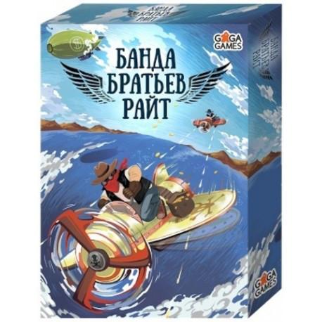 Настольная игра  Банда братьев Райт, арт. УТ-00103534