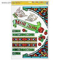 Интерьерная наклейка для дома «Мой Дом», 2 листа 33 х 47 см