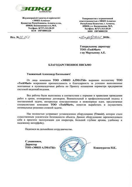 ЭФКО АЛМАТЫ 1