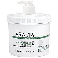 Обёртывание антицеллюлитное Anti-Cellulite Intensive «ARAVIA Professional»