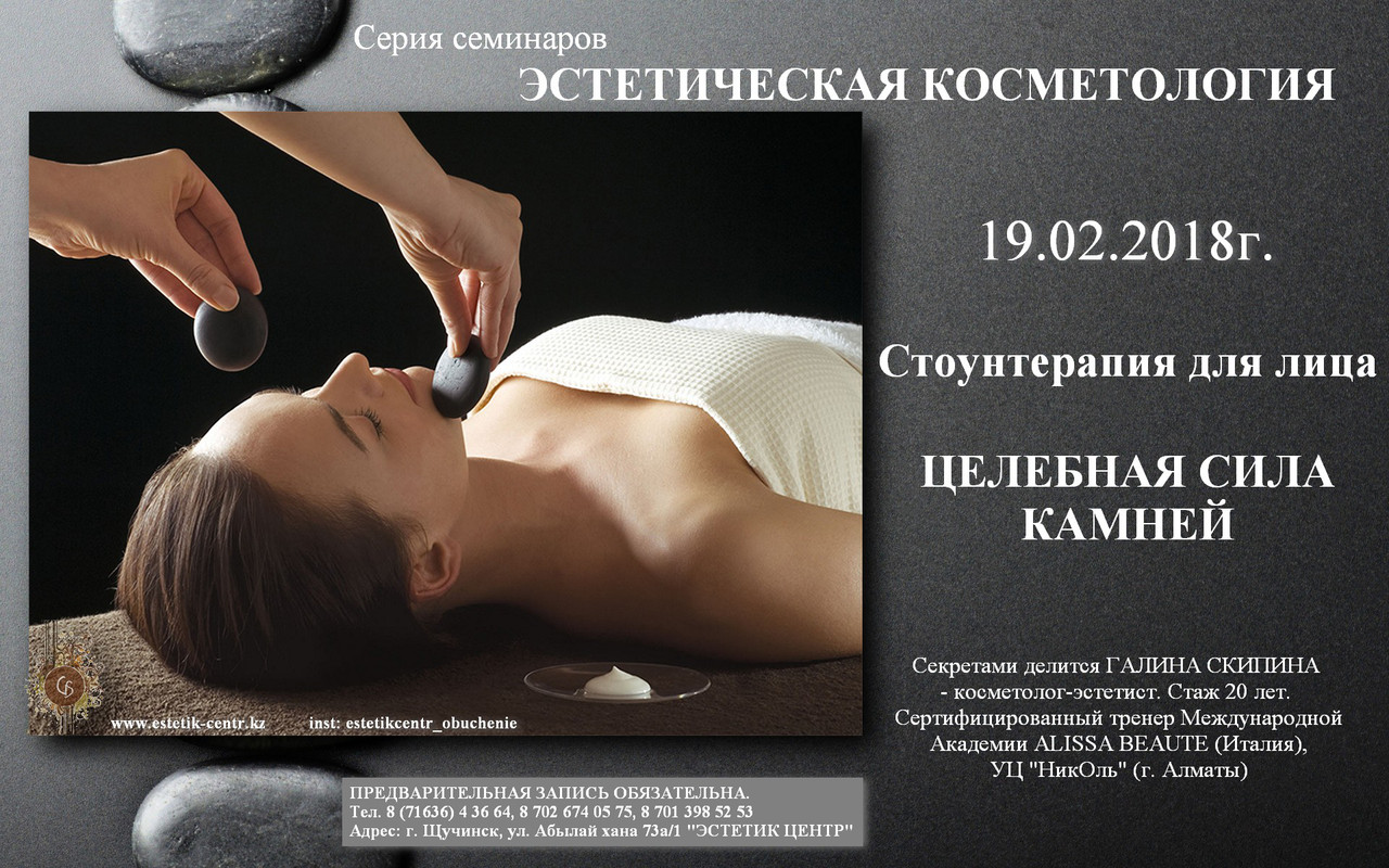 Обучающий семинар для КОСМЕТОЛОГОВ 19.02.2018г.