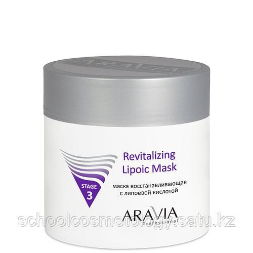 Маска восстанавливающая с липоевой кислотой Revitalizing Lipoic Mask. «ARAVIA Professional»